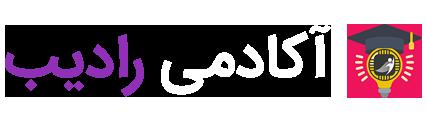 آکادمی رادیب بهترین سایت آموزشی کشور