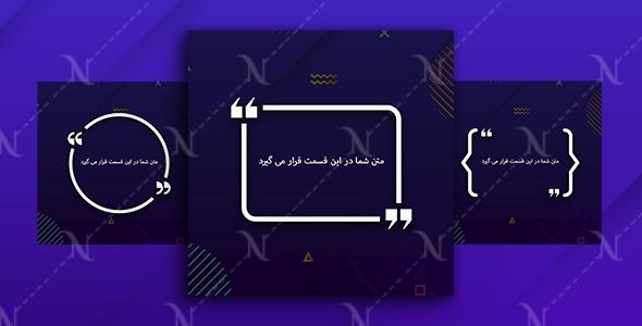 قالب آماده نقل قول و متن برای شبکه های اجتماعی