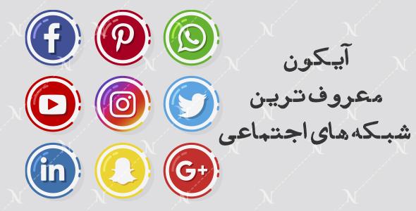پکیج آماده آیکون های شبکه های اجتماعی