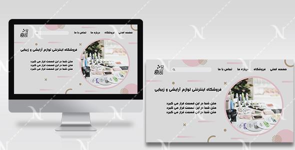 هدر لایه باز آماده PSD سایت | مخصوص سایت های فروشگاهی
