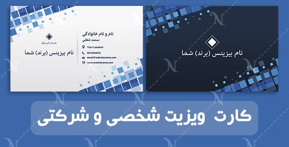 کارت ویزیت آماده شخصی و شرکتی BC4 | طراحی ساده و شیک