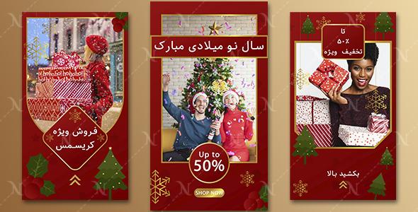 بنر آماده استوری اینستاگرام ویژه کریسمس Christmas