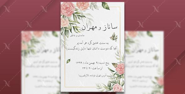 بنر آماده کارت دعوت عروسی مینیمال | W01