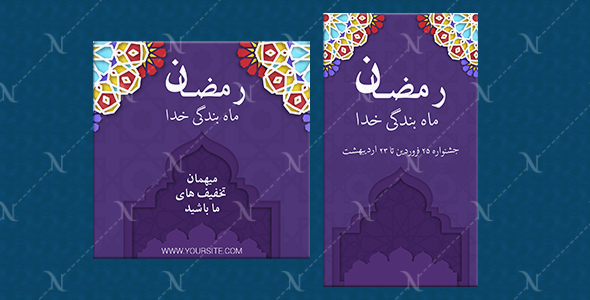 بنر آماده پست و استوری مخصوص ماه رمضان R02