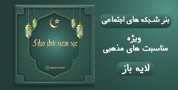 بنر آماده پست شبکه اجتماعی | مخصوص ماه رمضان R03