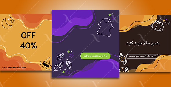 قالب آماده پست شبکه های اجتماعی | مخصوص جشن هالووین