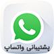 افزونه WordPress WhatsApp Support | پلاگین پشتیبانی واتساپ