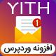 افزونه قالبهای ایمیل ووکامرس | Yith woocommerce email templates