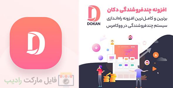 افزونه وردپرس چند فروشندگی دکان پرو | Dokan Pro