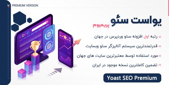 افزونه yoast seo | افزونه سئوی وردپرس | افزونه Yoast Premium