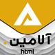 قالب شخصی Alamin، قالب HTML تک صفحه و شرکتی آلامین