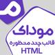 قالب HTML تک صفحه ای موداک - Modak Template - Modak RTL