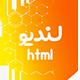 قالب HTML شرکتی Landio | قالب Landio | تم سایت شرکتی لندیو