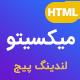 قالب HTML لندینگ پیج Mixito | قالب لندینگ پیج آماده میکسیتو