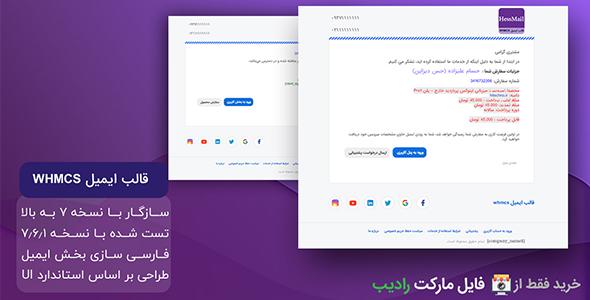 قالب ایمیل whmcs + فارسی ساز ایمیل | HessMail