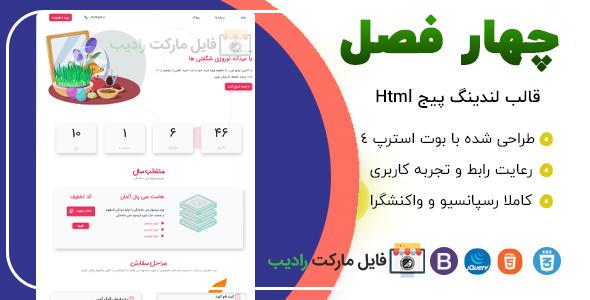 قالب لندینگ HTML چهار فصل، قالب تک صفحه ای تخفیف عید نوروز