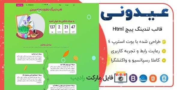 قالب لندینگ پیج مخصوص تخفیف عیدونی، قالب HTML تک صفحه