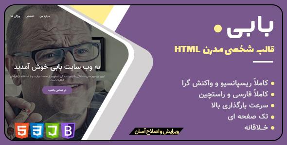 قالب شخصی و شرکتی Bobby، قالب HTML بابی