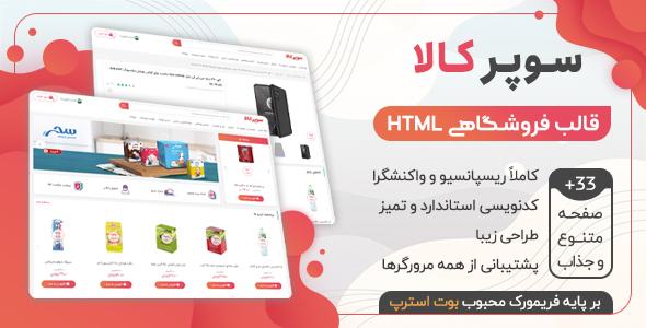 قالب Superkala | پوسته HTML فروشگاهی | قالب فروشگاهی