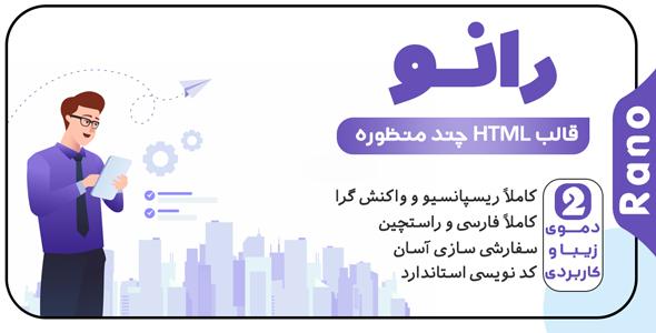 قالب HTML تک صفحه ای Rano | قالب معرفی اپلیکیشن و لندینگ پیج