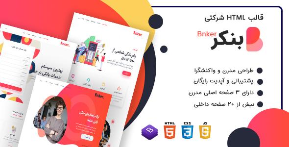 قالب HTML شرکتی Bnker | قالب شرکتی بنکر