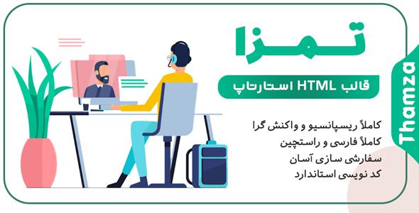 قالب HTML تک صفحه ای Thamza | قالب دیجیتال مارکتنیگ تمزا