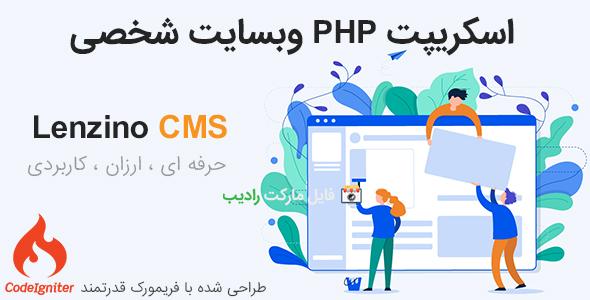 اسکریپت وبسایت شخصی حرفه ای - اسکریپت PHP لنزینو