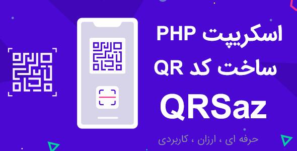 QR-SAZ - اسکریپت php ساخت کدهای سفارشی QR