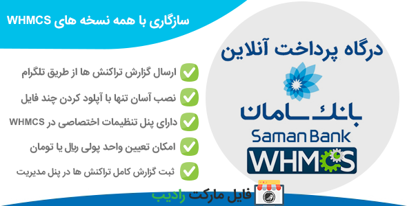 ماژول حرفه ای درگاه بانک سامان مخصوص WHMCS