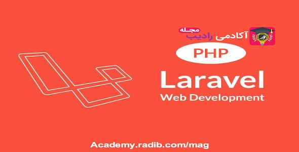 آموزش فریم ورک لاراول 0 تا 100 کامل ترین دوره Laravel