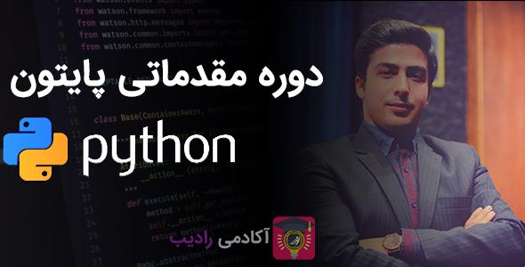 آموزش مقدماتی و کاربردی زبان برنامه نویسی پایتون (Python)