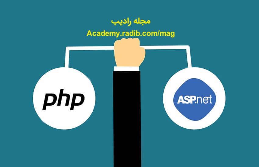 زبان های برنامه نویسی php یا asp.net مزایا و معایب