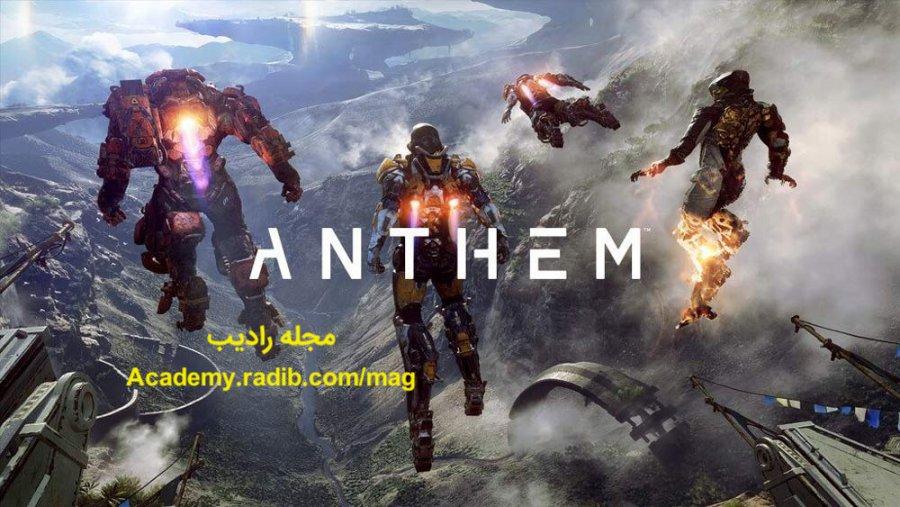 نسخه آلفا بازی Anthem برای 2 روز در دسترس قرار میگیرد