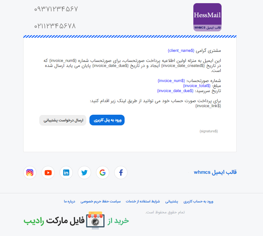 email template whmcs