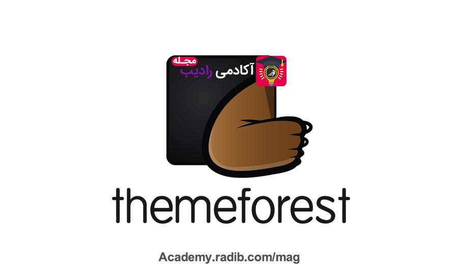 معرفی وب سایت تم فارست ( ThemeForest )