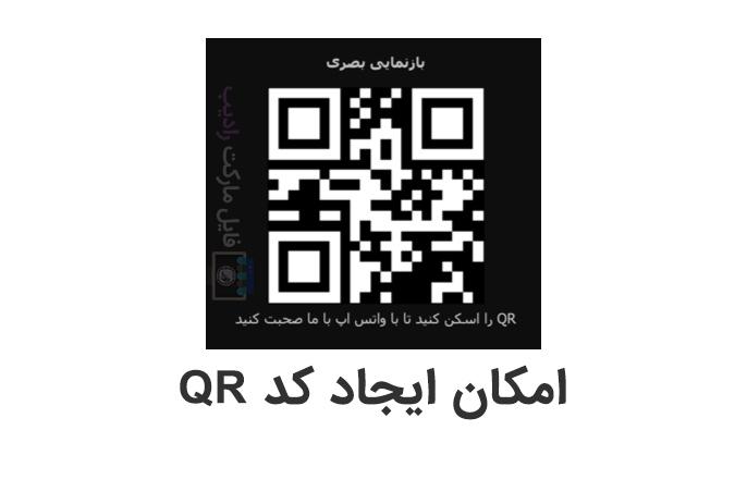 ساخت کد QR واتساپ