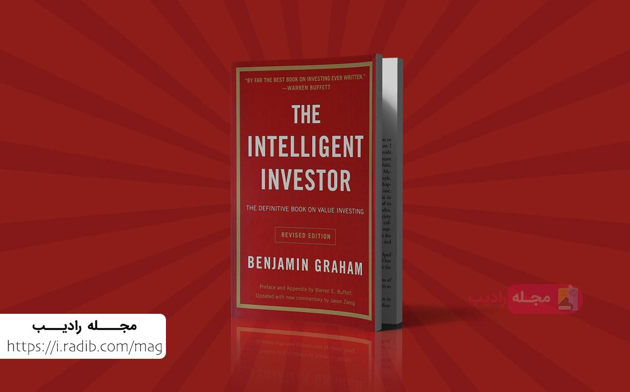 «سرمایهگذار باهوش» نوشته بنجامین گراهام