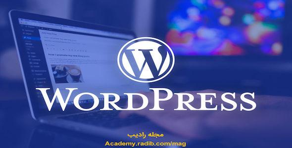 آموزش افزایش سرعت سایت وردپرس به صورت حرفه ای