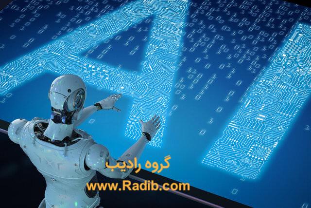 هوش مصنوعی، تهدید یا فرصت