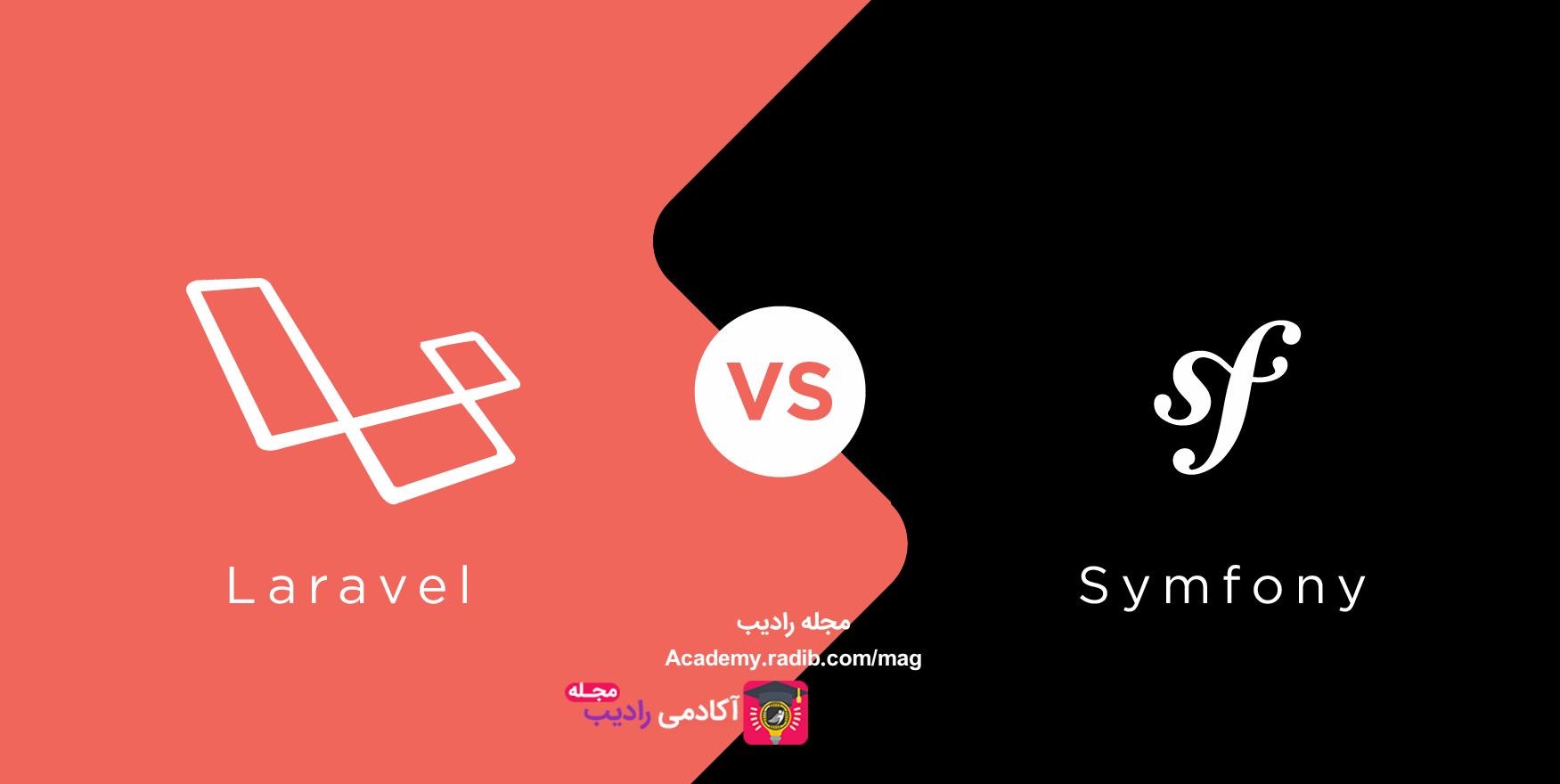 سیمفونی یا لاراول - مقایسه laravel و symfony