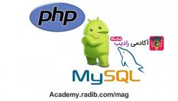 ساخت اپلیکیشن آندروید برای سایت با php