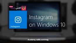 آپدیت اینستاگرام برای ویندوز 10 - Instagram For Windows 10