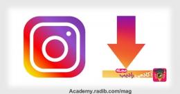 چگونگی دانلود تصاویر از اینستاگرام