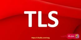 آشنایی با پروتکل TLS