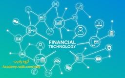 فینتک چیست ؟ معنی Financial Technology