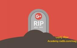 گوگل پلاس تعطیل می شود