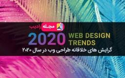گرایش های خلاقانه طراحی وب 2020