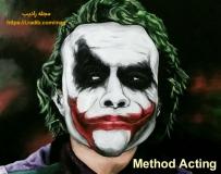 متد اکتینگ (Method Acting) یعنی چه؟