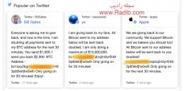 هک شدن اکانت توییتر بیل گیتس، ایلان ماسک و اپل