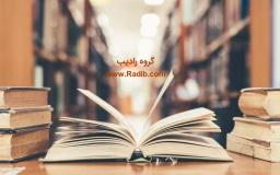 مطالعه کتاب موجب سلامت روان میشود